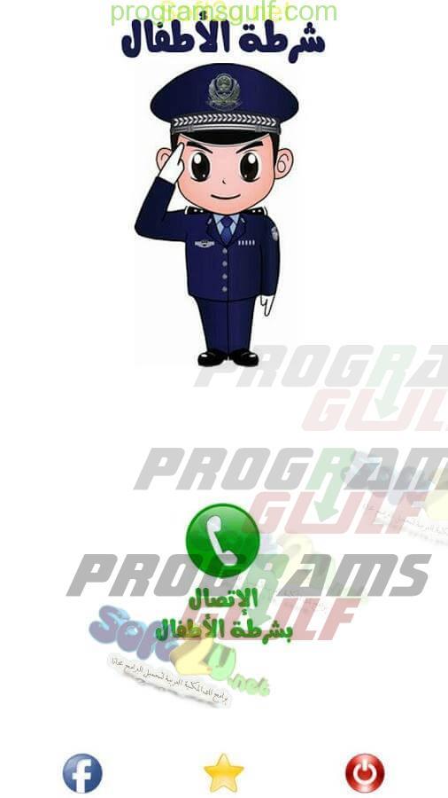https://i2.wp.com/www.programs-gulf.com/wp-content/uploads/2017/02/Police-Kids-3.jpg?w=708&ssl=1