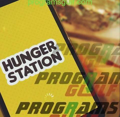 hungerstation هنقرستيشن