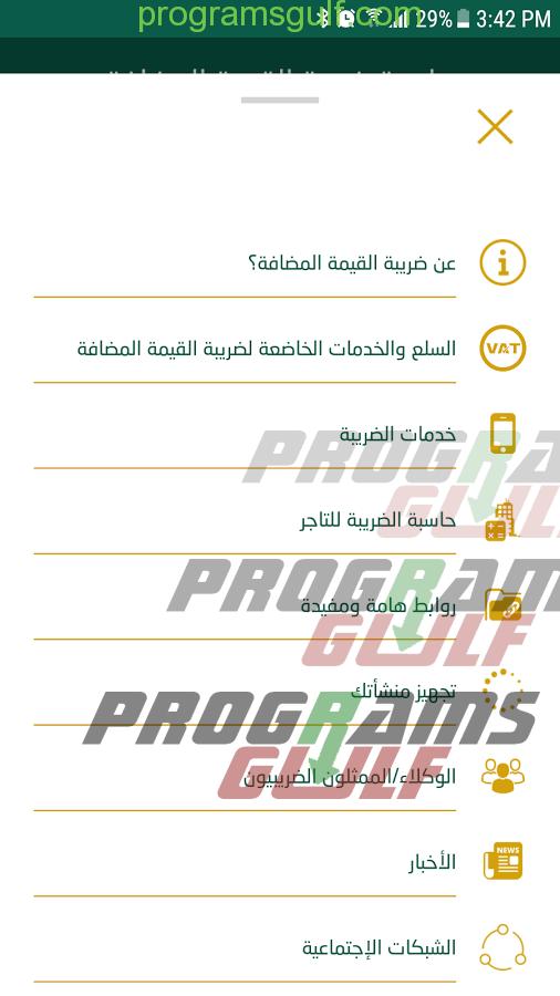 تحميل تطبيق الضريبة المضافة من الهيئة العامة للزكاة السعودية