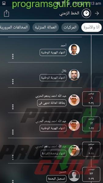 ابشر التطبيق الخاص بخدمات وزارة الداخلية في المملكة العربية السعودية