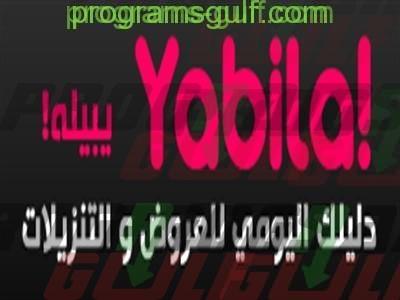 تطبيق العروض Yabila