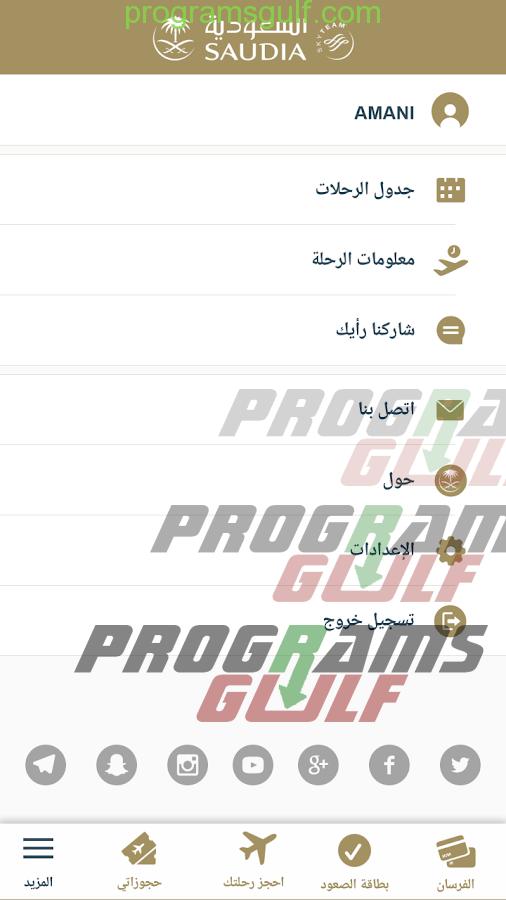 الفرسان التطبيق الرسمي للخطوط الجوية السعودية على هاتفك الذكي