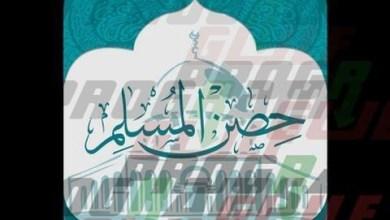 Photo of تحميل تطبيق حصن المسلم للايفون