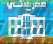 Photo of تحميل تطبيق مدرستي – حقيبة زدني الذكية للاندرويد و الايفون