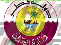 Photo of تحميل تطبيق صك وزارة العدل بدولة قطر