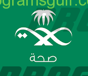 Photo of تحميل تطبيق صحة قطر