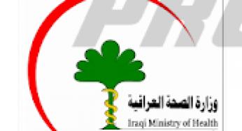 تحميل تطبيق احصائيات وزارة الصحة العراقية أحد التطبيقات المقدمة من