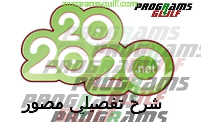 دليل افضل المواقع 202020