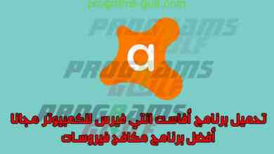 Photo of تحميل برنامج افاست انتى فيرس avast free antivirus للكمبيوتر مجانا