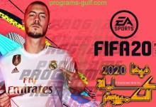 Photo of تحميل لعبة فيفا 2020 للكمبيوتر Download FIFA 2020