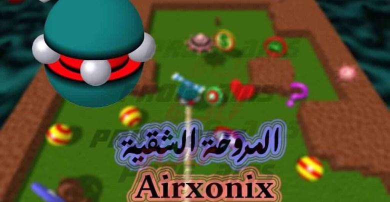 لعبة المروحة الشقية Airxonix