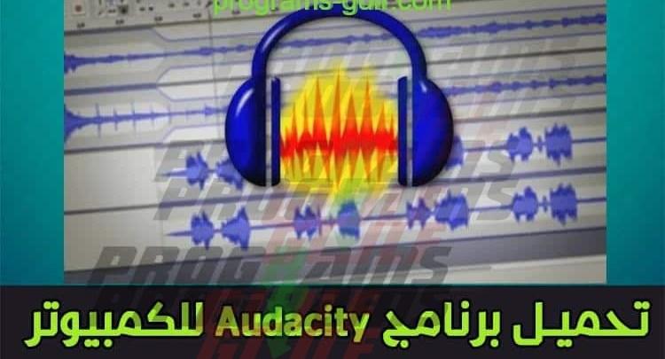 تحميل برنامج Audacity للكمبيوتر مجانا أخر إصدار