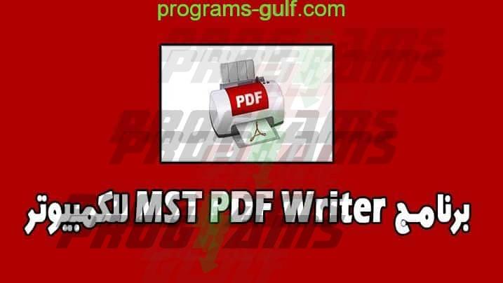 برنامج MST PDF Writer للكمبيوتر