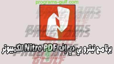 برنامج Nitro PDF للكمبيوتر