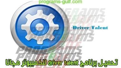 تحميل برنامج driver talent درايفر تالنت للكمبيوتر أخر إصدار