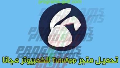 Photo of تحميل متجر tutuapp للكمبيوتر أخر إصدار للتطبيقات المدفوعة مجانا و الألعاب المهكرة