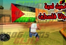 Photo of تحميل لعبة جاتا فلسطين GTA Palestine