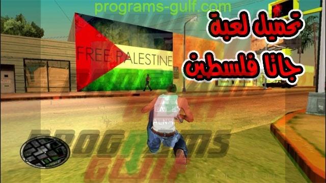 تحميل لعبة جاتا فلسطين