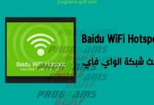 Photo of تحميل برنامج Baidu WiFi Hotspot لبث شبكة الواي فاي على الكمبيوتر