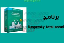 Photo of تحميل برنامج Kaspersky total security للكمبيوتر 2020