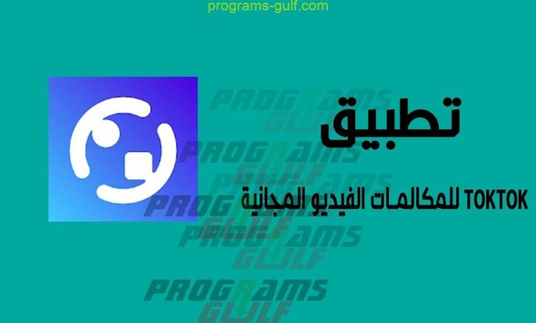 تحميل تطبيق TOTOk Video Chat Messenger للاندرويد و الايفون