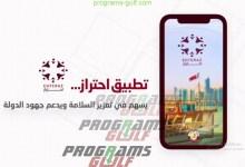 تحميل تطبيق احتراز قطر للهواتف الذكية مجانًا