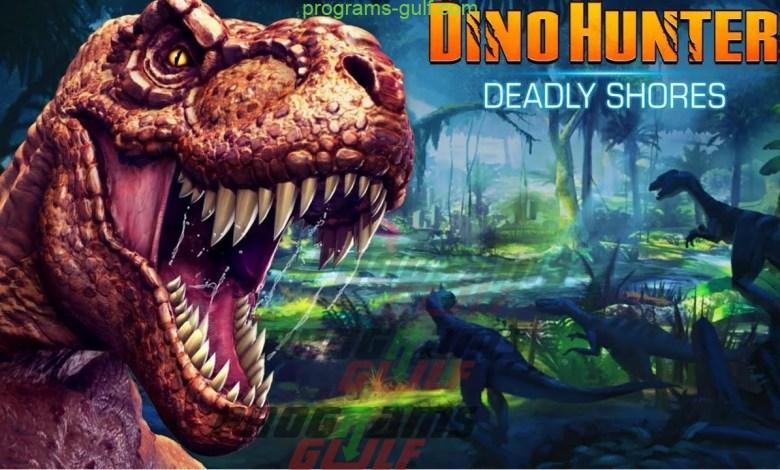 تحميل لعبة صيد الديناصورات لجميع الأجهزة مجانًا