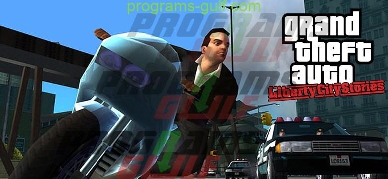 تحميل لعبة جاتا Liberty City Stories لمختلف الأجهزة
