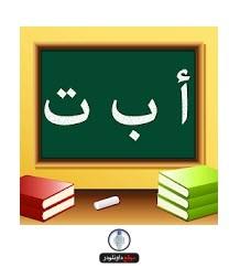 تحميل برنامج تعليم الحروف العربية للاطفال بالصوت والصورة