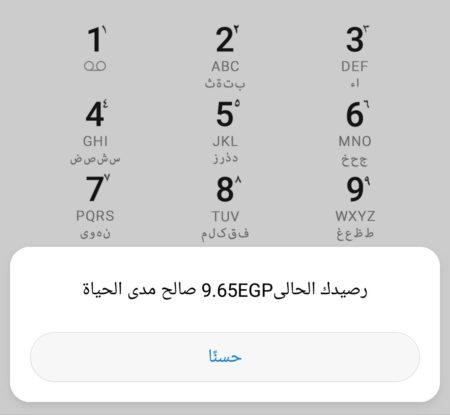 معرفة رصيد اتصالات مصر مجانا موقع داونلودر