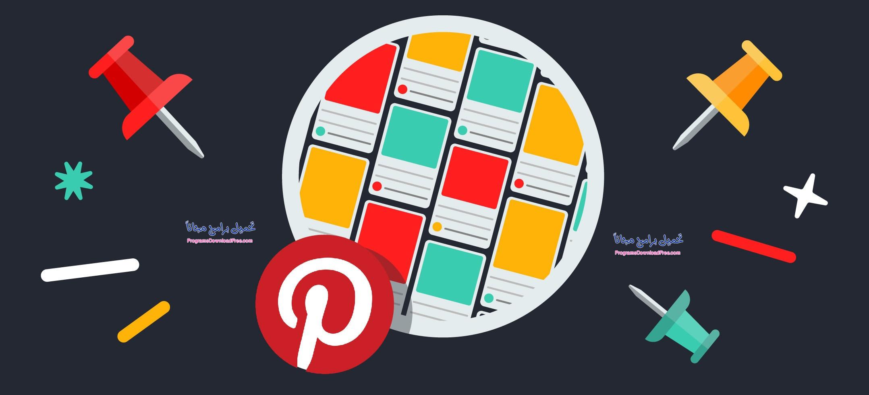 تحميل برنامج بنترست Pinterest للكمبيوتر والموبايل مجانا