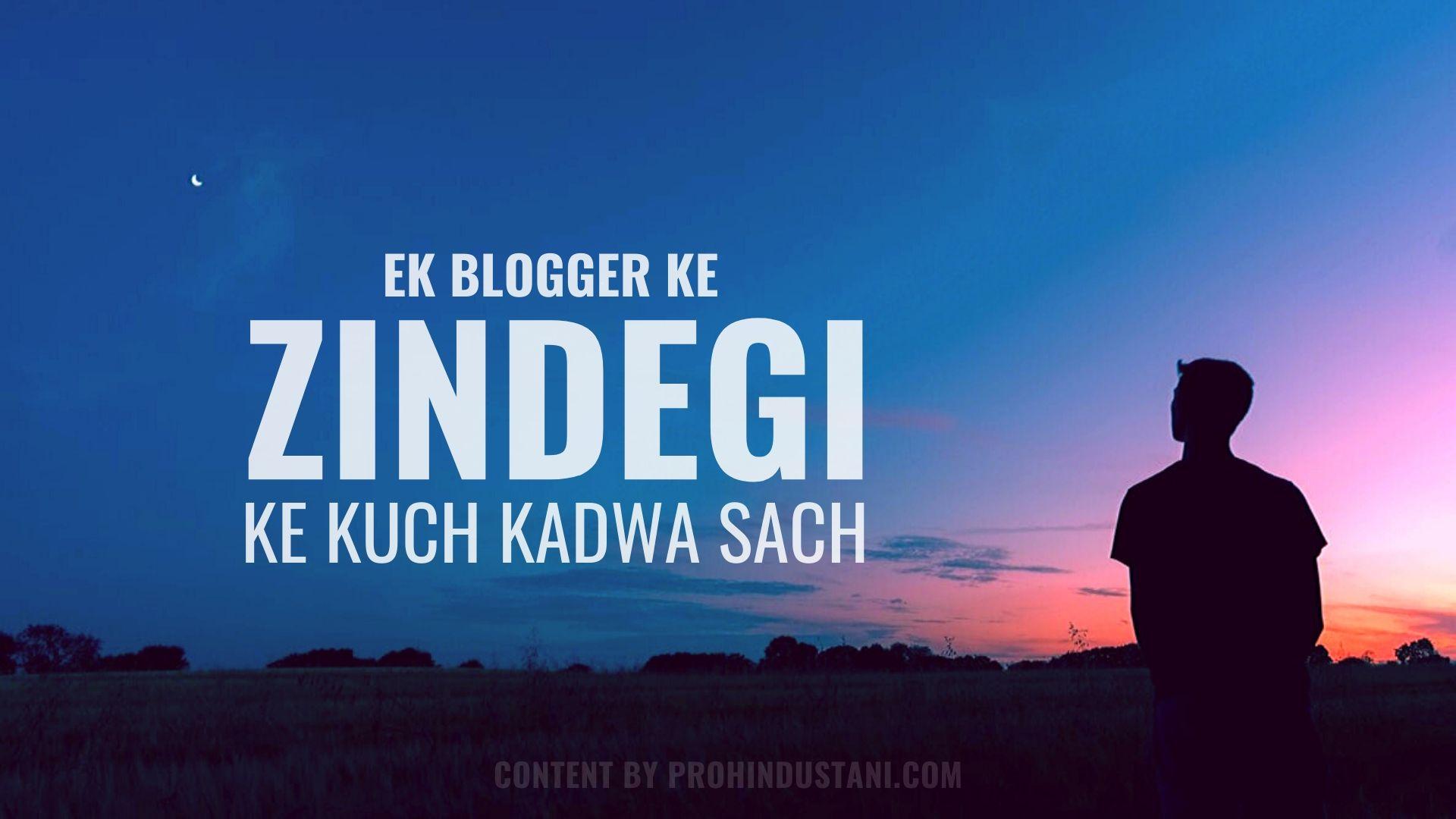 blogging ke sach zindegi ke saath (1)