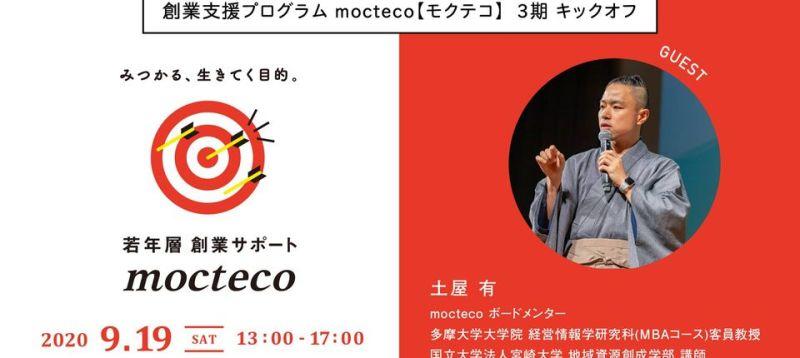 北海道・若者創業支援プログラム「mocteco 3期」Kick Off