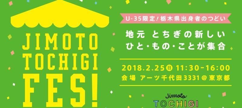 JIMOTO TOCHIGI FES!-U-35限定!栃木県出身者のつどい-