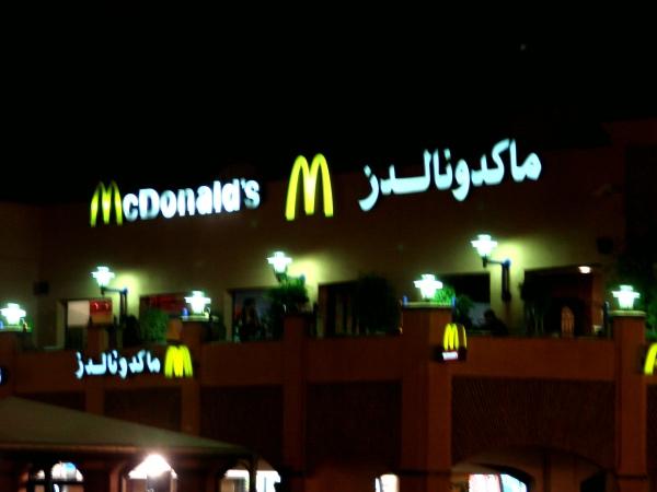Place Du 16 Novembre McDonalds