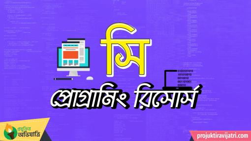 Bangla C programming Resource Projuktir Avijatri c programming tutorial c resources bangla c for beginner বাংলায় সি প্রোগ্রামিং রিসোর্স সি প্রোগ্রামিং ল্যাঙ্গুয়েজ সি প্রোগ্রামিং টিউটোরিয়াল বাংলা বই সি প্রোগ্রামিং ব্লগ সি প্রোগ্রামিং অনলাইন টিউটোরিয়াল