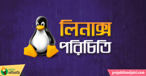 linux introduction for beginners প্রযুক্তির অভিযাত্রি linux introduction লিনাক্স পরিচিতি লিনাক্স পরিচিতি লিনাক্স ব্যবহার লিনাক্স কি লিনাক্স ইন্সটল linux introduction bangla Linux Basic Concepts Projuktir Avijatri