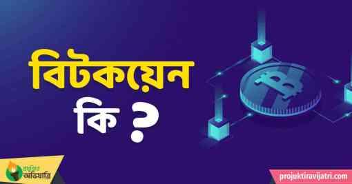 what is bitcoin, বিটকয়েন কি