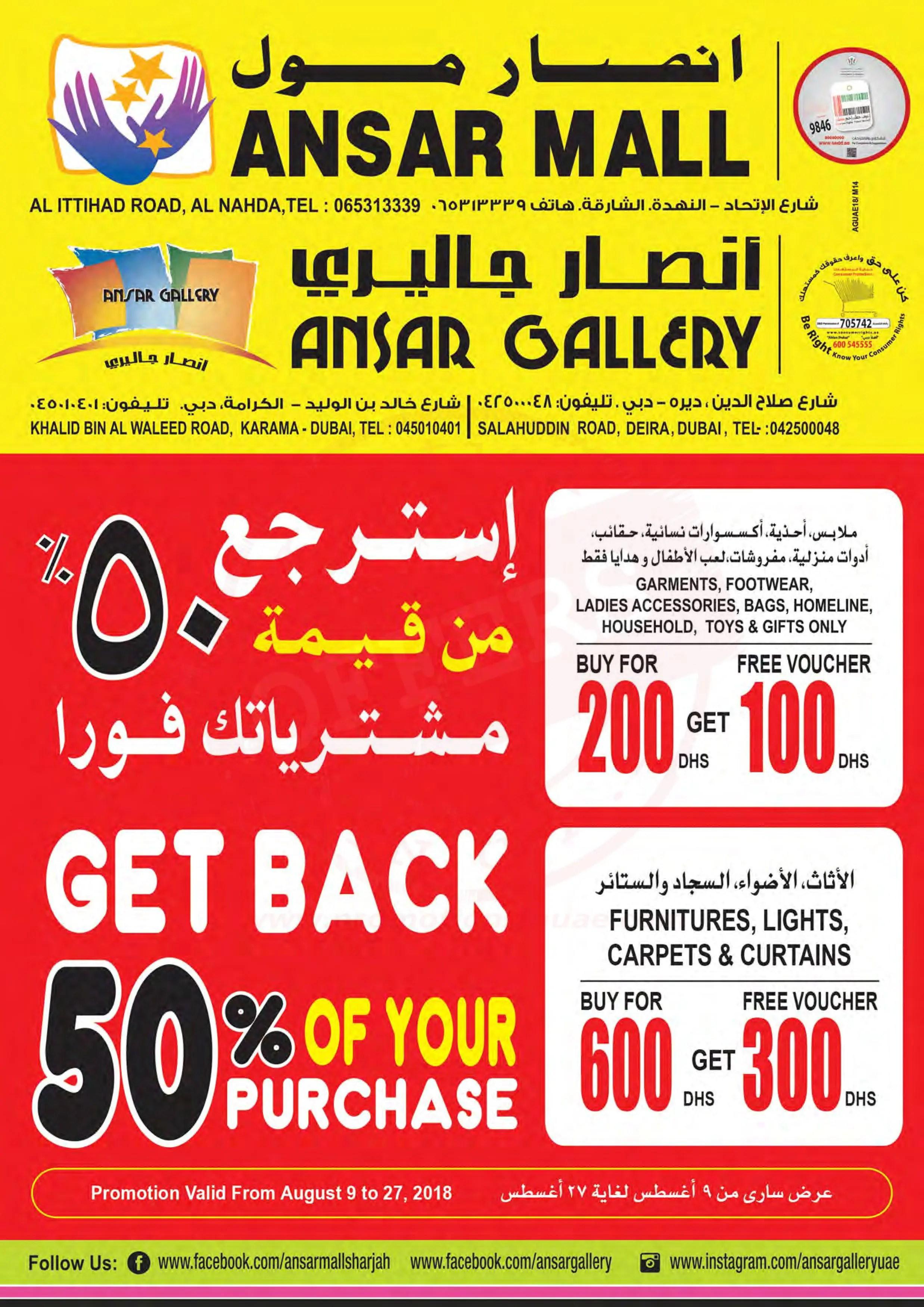 Ansar Mall Ansar Gallery GET BACK 50% OFFER - Promotionsinuae