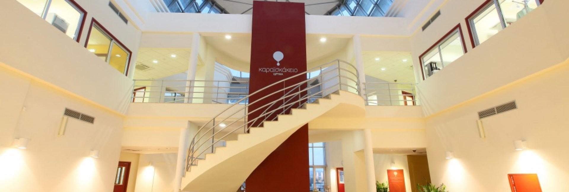 Καραϊσκάκειο Ίδρυμα: 25 χρόνια προσφοράς