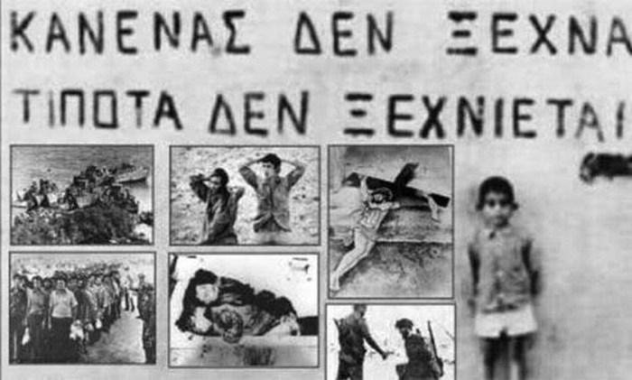 Φάκελος Κύπρος: Οι Ηθικές Αμοιβές για το 1974