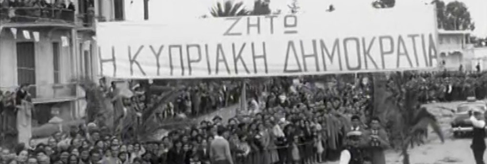 1η Οκτωβρίου: Επέτειος Κυπριακής Ανεξαρτησίας