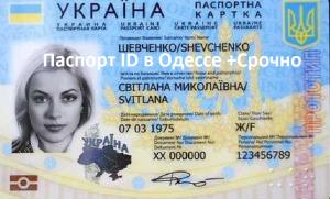 гражданство Украины в Одессе