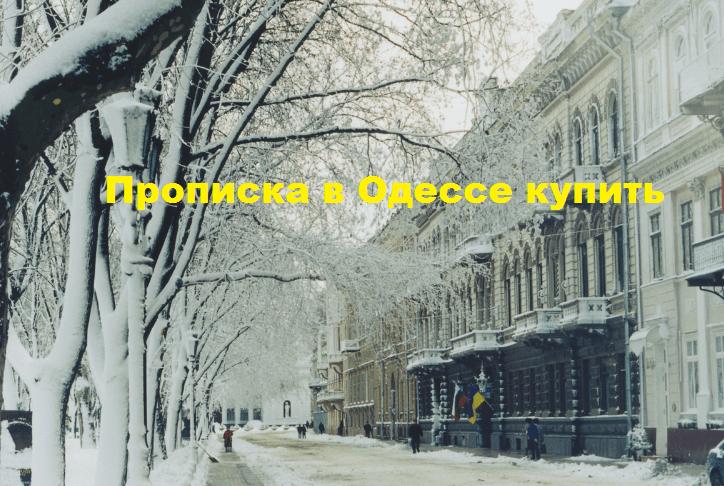 Прописка в Одессе купить