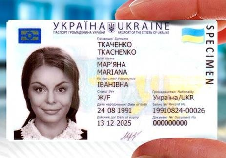 Фотографию +в паспорт +крымчанину