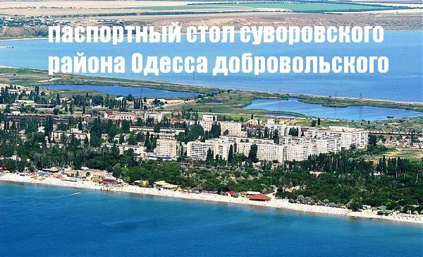 паспортный стол суворовского района одесса добровольского