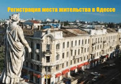Где взять справку о прописке в Одессе к id карте .