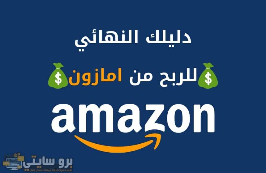 طرق الربح من أمازون امازون افليت الدليل العربي الشامل برو سايتي