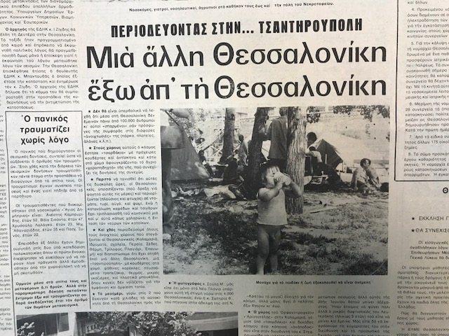 Δημοσίευμα της εποχής:«Περιοδεύοντας στην… τσαντηρούπολη»!Πάνω από 100.000 άνθρωποι έμειναν «σπαρμένοι σαν πρόσφυγες» στις διάφορεςανοιχτωσιές της (πάρκα, πλατείες, αλάνες)