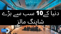 10 largest shopping mall in the world